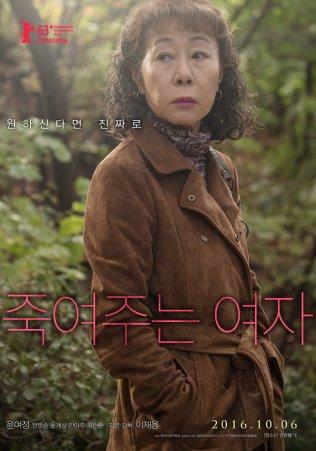 THE BACCHUS LADY (E J-yong, 2016) - portrait des laissés-pour-compte de la société coréenne à travers le personnage d'une prostituée âgée.
