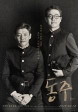 DONGJU: THE PORTRAIT OF A POET (Lee Joon-ik, 2015) - biopic du poète Yun Dong-ju.