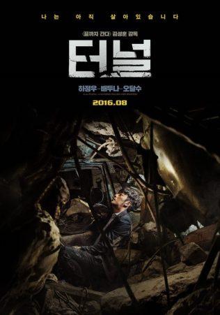 TUNNEL (Kim Seong-hoon, 2016) - un homme rentre du travail en voiture pour l'anniversaire de sa fille. Le tunnel sous lequel il passe s'effondre.