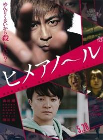 HIMEANOLE de Keisuke Yoshida - Après des péripéties romantiques, un jeune homme, travailleur dans une société de nettoyage, va voir le terrible visage d'un ancien camarade de lycée.