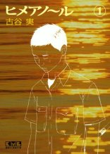 Manga Himeano ru bunko tome 1 - source image : Manga-News