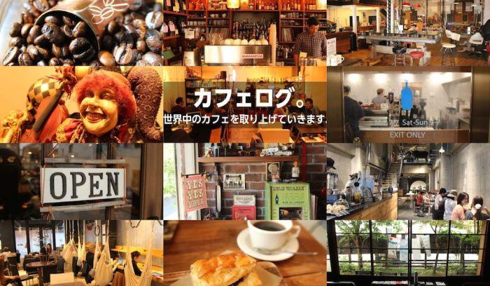 cafe log