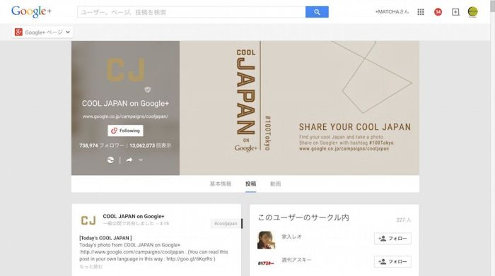Cool Japan on Google+のページ