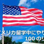 アメリカ留学中にやりたい100のリスト