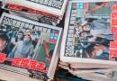 Apple Daily, el mayor periódico a favor de la democracia de Hong Kong, cerrará tras presión de Beijing