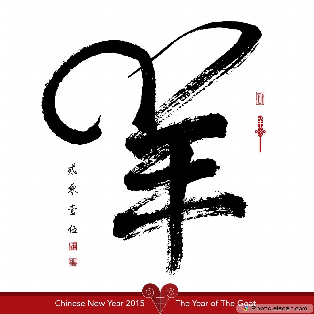 Unique-Design-Chinese-New-Year-2015