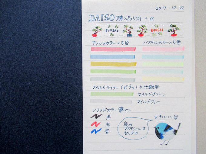 ダイソー:ペン×綴じノート
