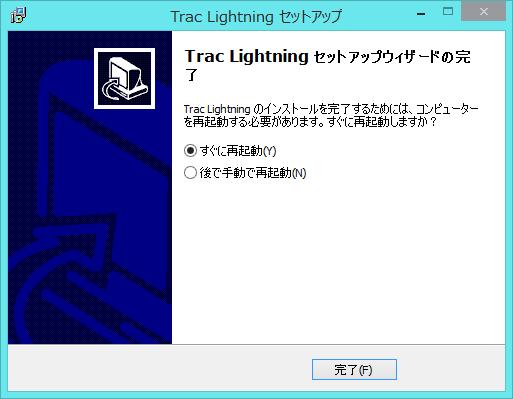 Trac Lightning セットアップ No 06