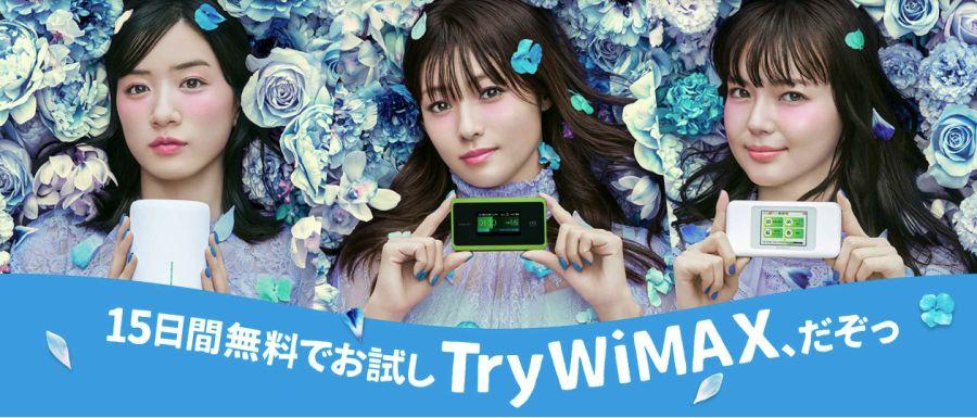 WiMAXを無料でレンタル