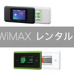 WiMAXをレンタルできる人気10サービス