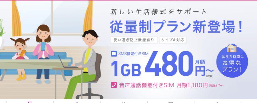 IIJがau回線月額480円から1GBあたり200円の割安従量制