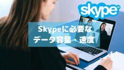 Skypeを1時間使用した場合のデータ通信量と必要な通信速度 Zoomなどデータ通信容量の比較
