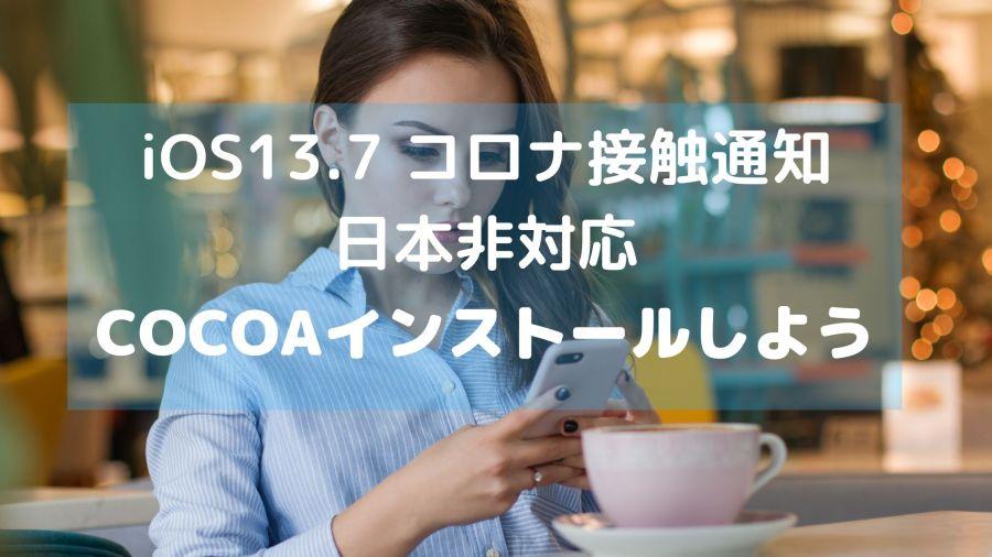 OS13.7新型コロナウィルス接触通知は日本非対応