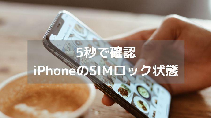 5秒で出来るiPhoneの SIMロック状態