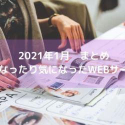 2021年1月版 話題になったり気になったWEBサービス