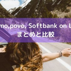 ahamo povo SoftBank on LINEでまとめと比較