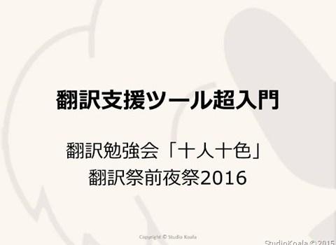 【告知】翻訳勉強会「十人十色」で翻訳支援ツール超入門