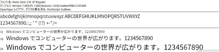 Font_Noto