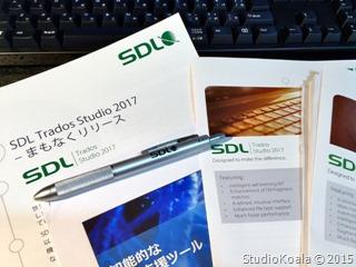 SDL秋季ロードショー Trados Studio 2017