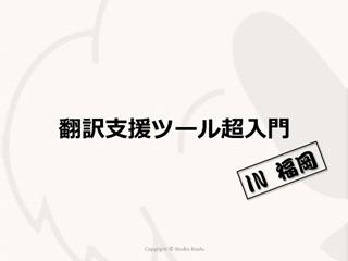 翻訳支援ツール超入門