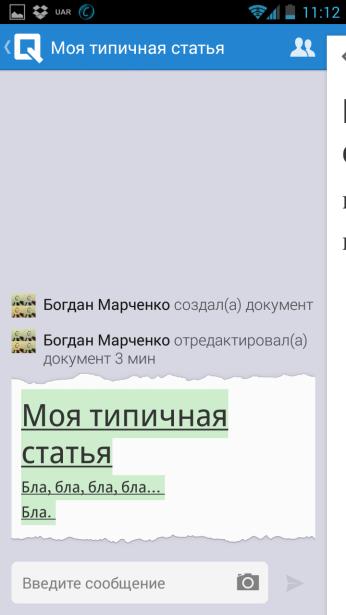 Screenshot_2013-12-07-11-12-25