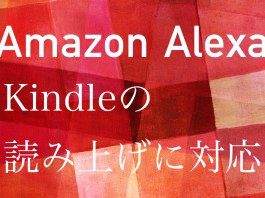 Amazon Kindle Alexa 読み上げ