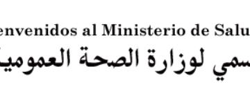 El Ministerio de Salud Pública de la República saharaui llama a todos los ciudadanos a confiar únicamente en la información sobre el COVID-19 publicada en los sitios oficiales de la RASD