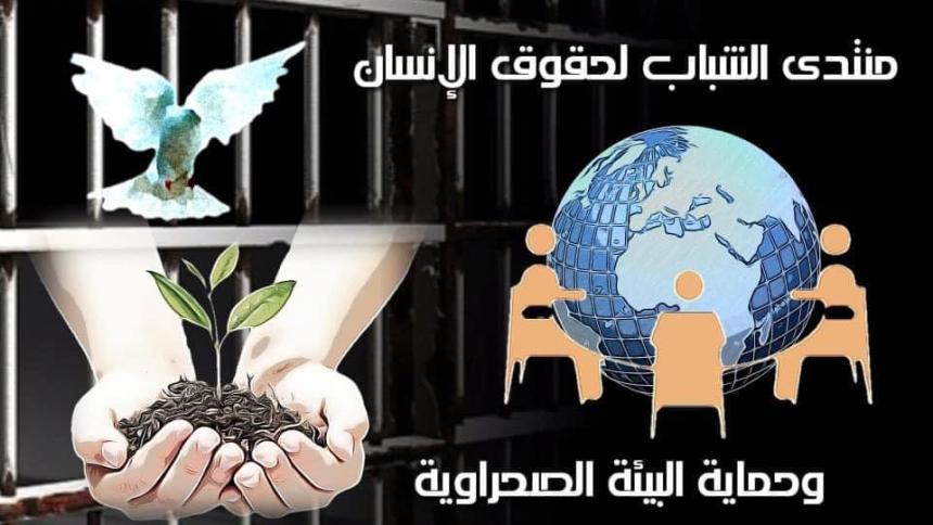"""Creación del """"Foro Juvenil para los Derechos Humanos y la Protección del medio ambiente Saharaui"""" en los Territorios Ocupados"""