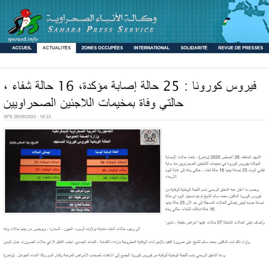 Ningún caso nuevo de COVID-19 en los campamentos saharauis | Sahara Press Service