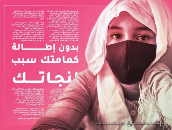 ¡ÚLTIMAS noticias – Sahara Occidental!   17 de septiembre de 2020