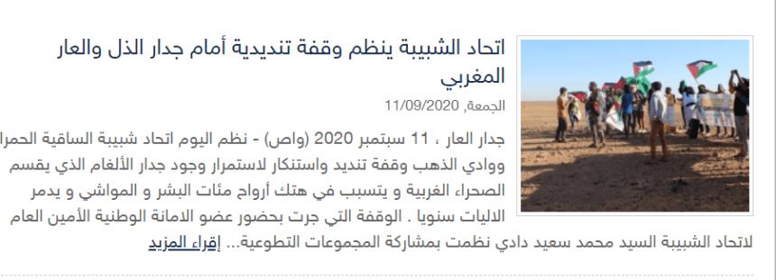 La Unión Juvenil saharaui organiza un acto de condena frente al muro marroquí de la humillación y la vergüenza