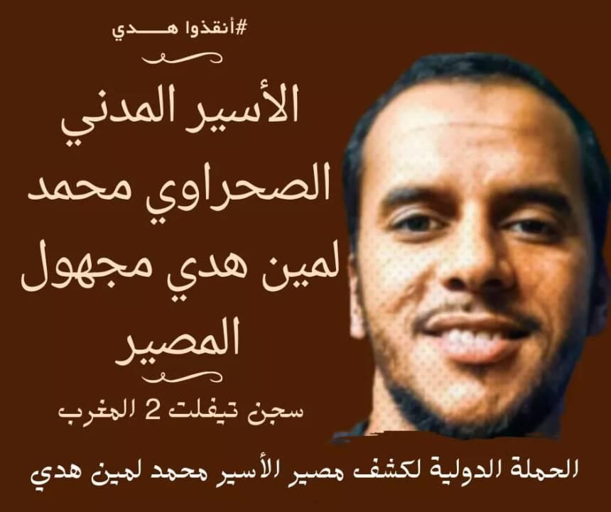 Crece la preocupación por el paradero del preso político saharaui Mohamed Lamín Abidín Haddi | Sahara Press Service