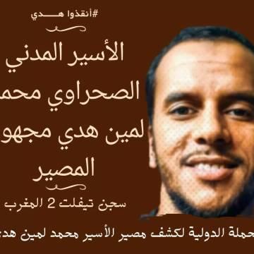 Crece la preocupación por el paradero del preso político saharaui Mohamed Lamín Abidín Haddi   Sahara Press Service