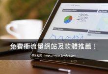 Photo of 2021免費衝流量網站及軟體推薦