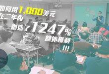 Photo of 華人權威操盤手 外匯理財研討會