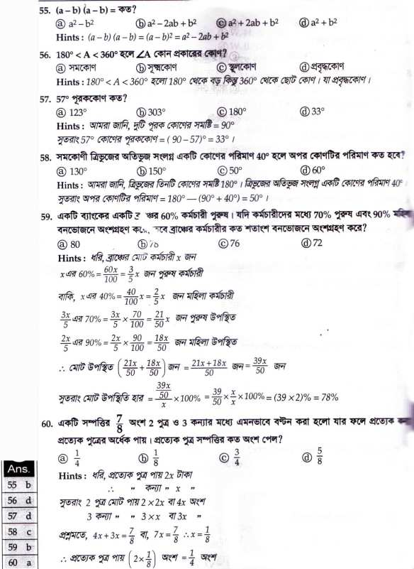 Sonali Bank Senior officer 2014 Question solution solve