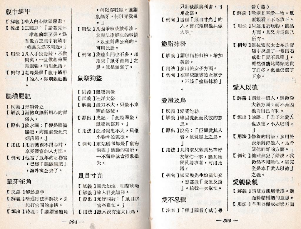 《中華成語辭海》 | 書寫而已 notes and books