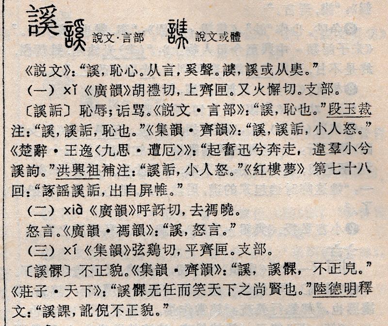 《廣州方言詞典》 | 書寫而已 notes and books