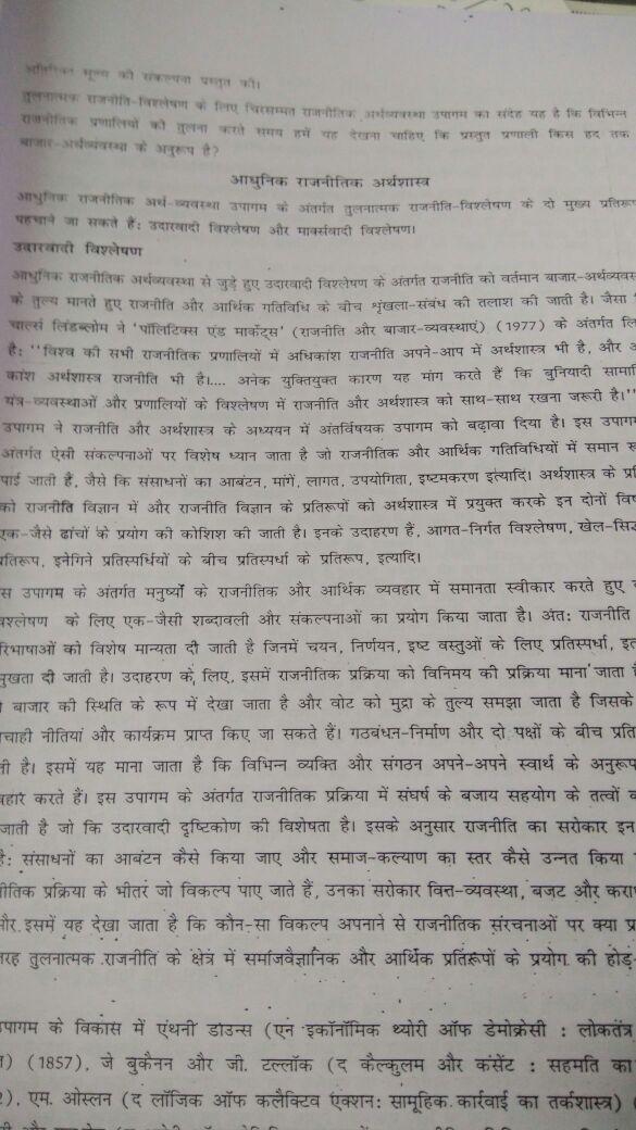 Political Science Printed notes RAU coaching Hindi Medium