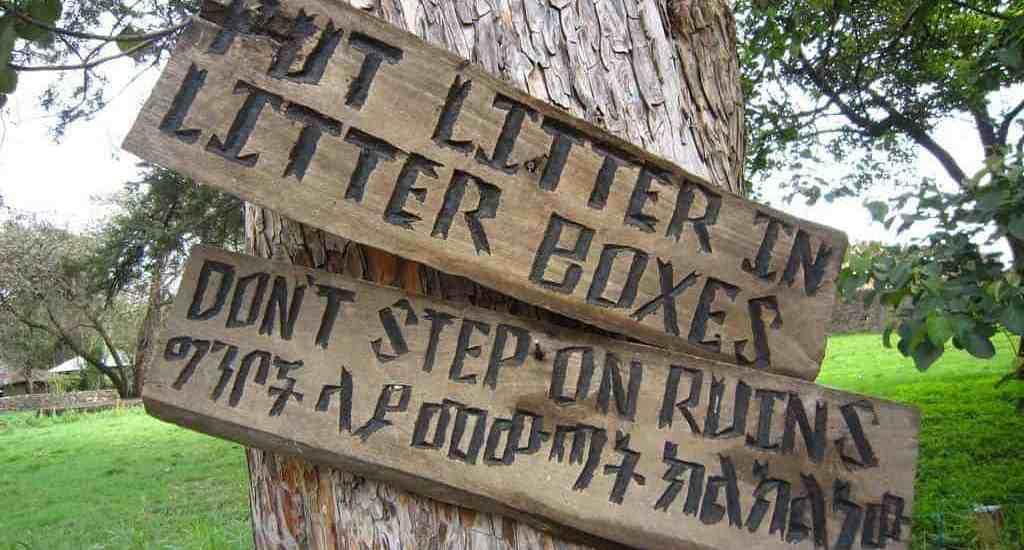 Rules signs in Gonder, Ethiopia (2012-06)