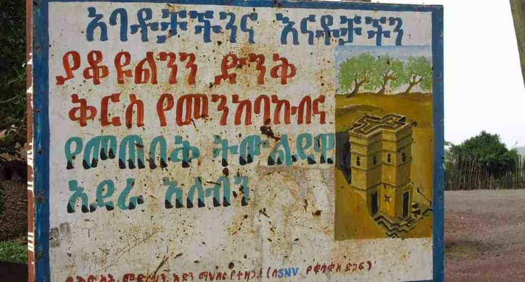 Sign for St George church, Lalibela, Ethiopia (2012-06)