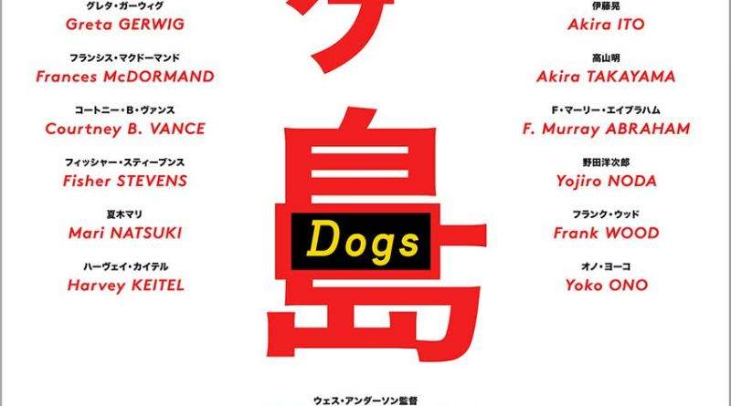 Isle Of Dog's poster