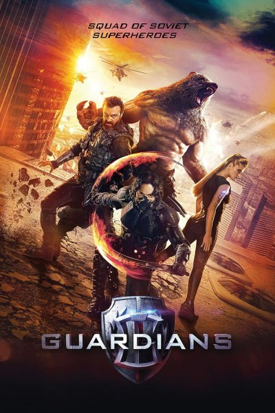 """Poster for the movie """"Guardians"""""""