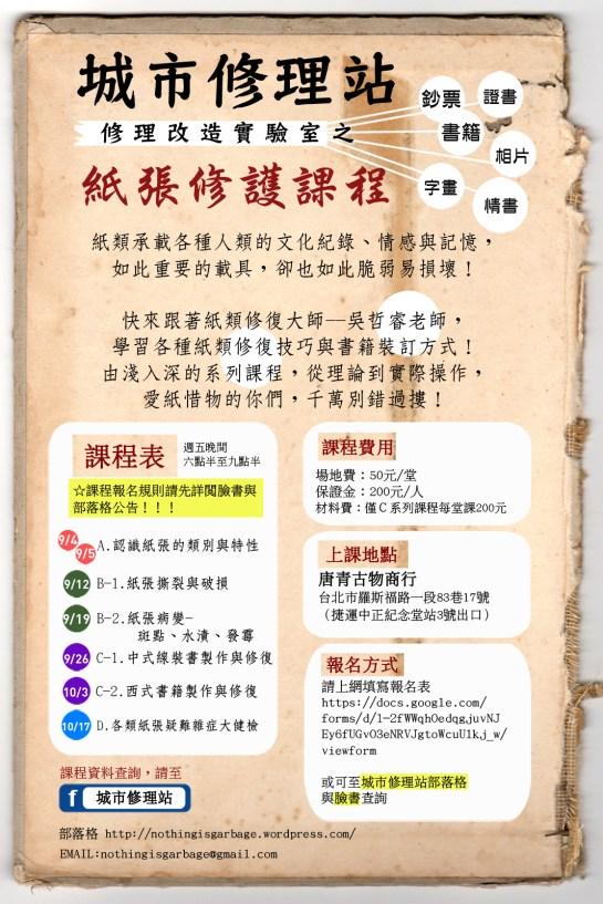 紙類修復課程