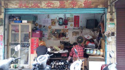 南昌路二段皮鞋店