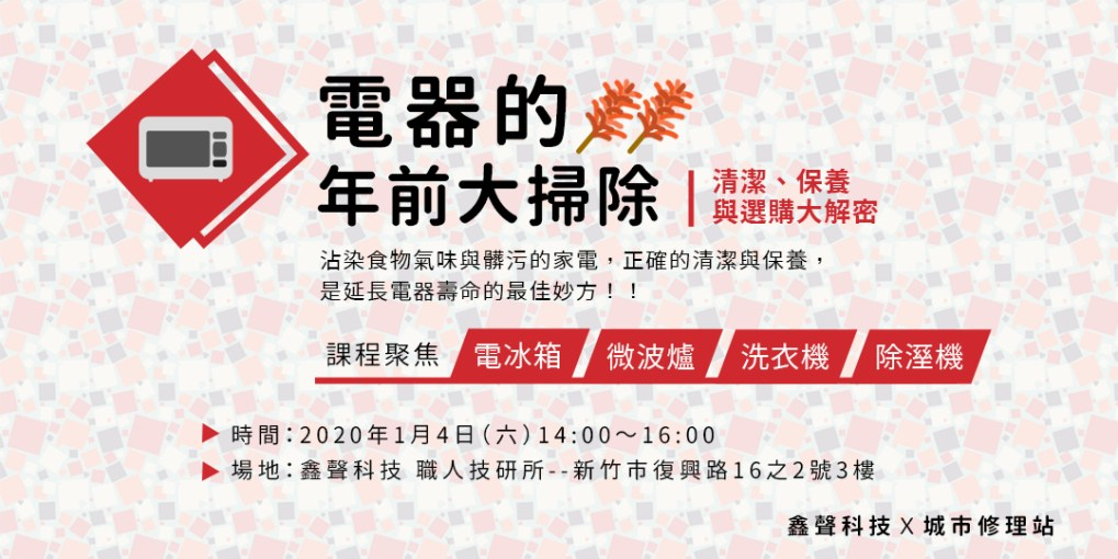 0104 年節電器宣傳圖_1081X 540.jpg