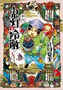 Hoozuki no Reitetsu 16 210x300 Top 50 Oricon: 8 a 14 de dezembro