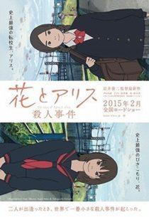 Hana to Alice Satsujin Jiken Temporada de Inverno 2015   Filmes e OVAs