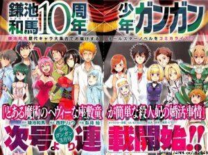 Kazuma Kamachi Manga Crossover 300x223 Personagens das Novels de Kazuma Kamachi se encontrarão em crossover