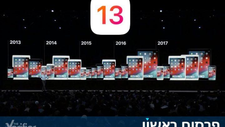 iOS 13 só será disponibilizado para o iPhone 7 ou mais recente